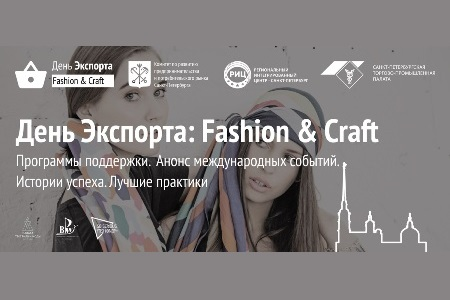 День Экспорта: Fashion & Craft